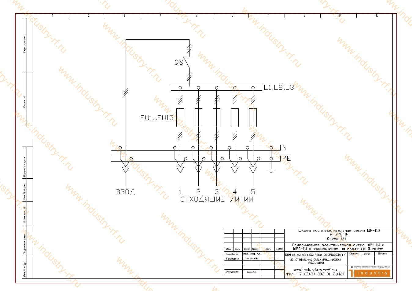 Однолинейная схема шрс 1