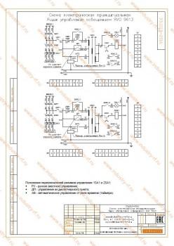 ЯУО 9613-3674-У3.1 IP54 - Индустрия - Производство электрощитового оборудования
